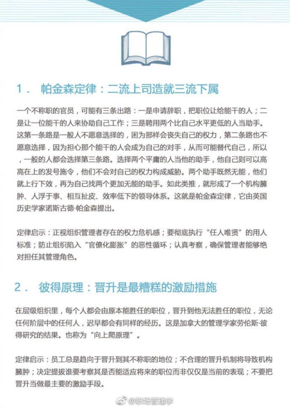 市场营销22条经典法则,营销人必看:1、市场领先法则