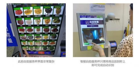 Omega 8 应用成果首度面世,AI 自服秤现身零售商超