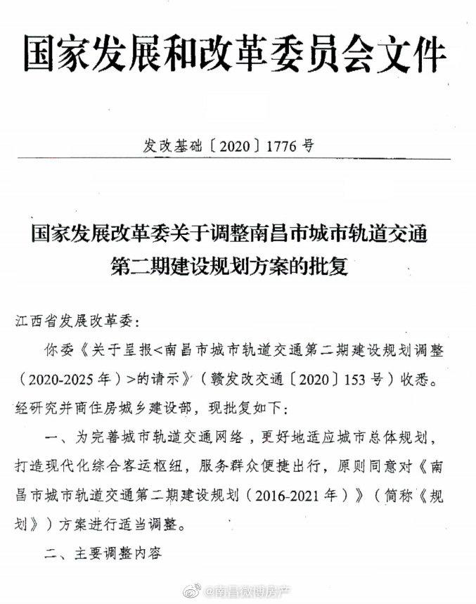 206.42亿!南昌地铁1、2号线延长线来了