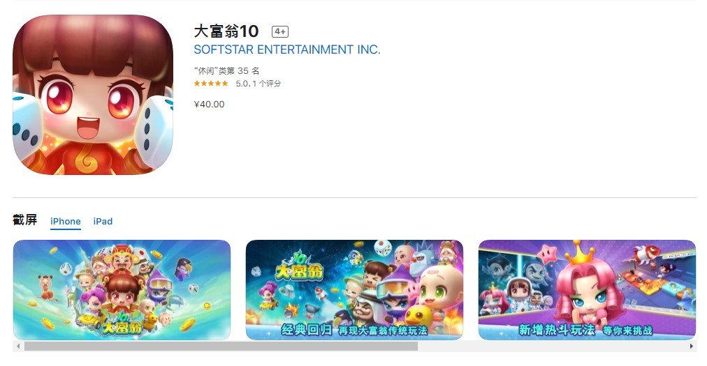 《大富翁 10》现已在移动端 iOS 商店中登陆,根据商品信息显示