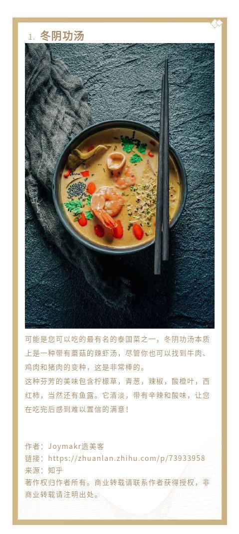 去泰国必吃的11道美味泰国菜
