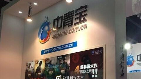 中青宝上市十年主业亏近4亿元 三倍溢价收购股东资产业绩未达预期