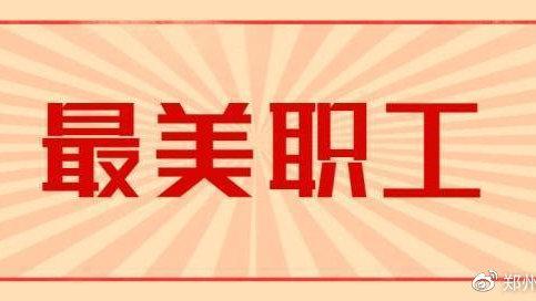 """郑州""""最美职工""""候选人公示"""