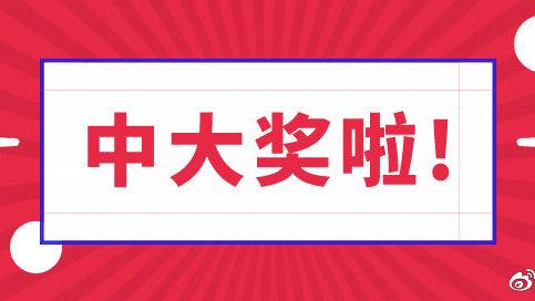 【喜报】恭喜西青区中出2注大乐透二等奖!