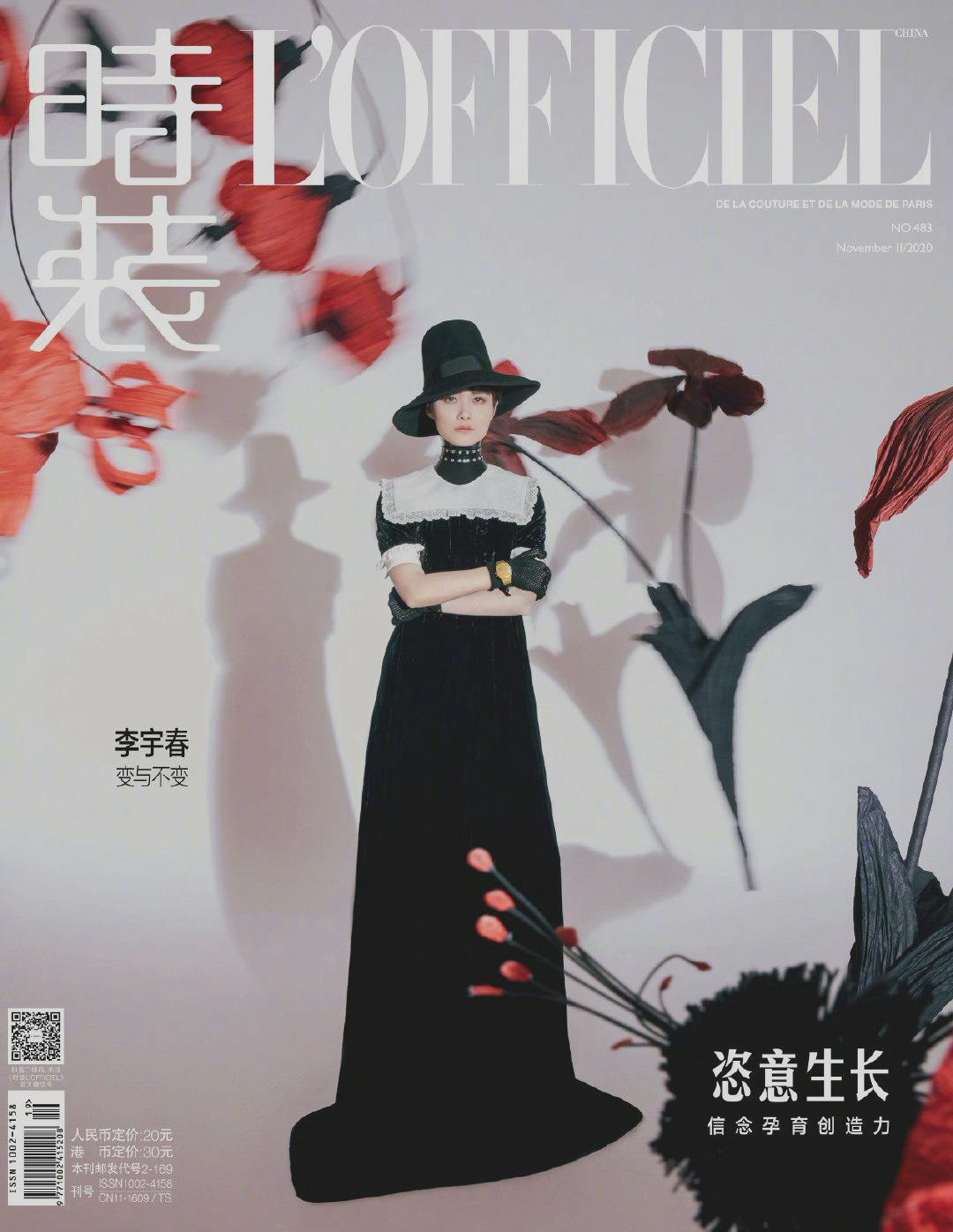 李宇春 时装 L'OFFICIEL 十一月刊双封面大片 复古造型在变化中不断