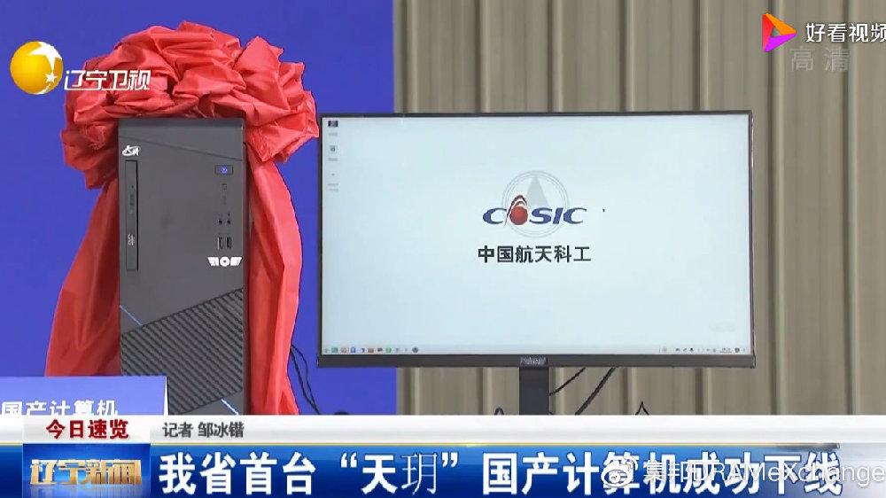 """芯片和操作系统全自研 辽宁首台""""天玥""""国产计算机成功下线"""