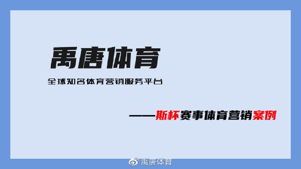 禹唐体育篮球赛事体育营销案例:百岁山、阳光保险、乐虎赞助斯杯