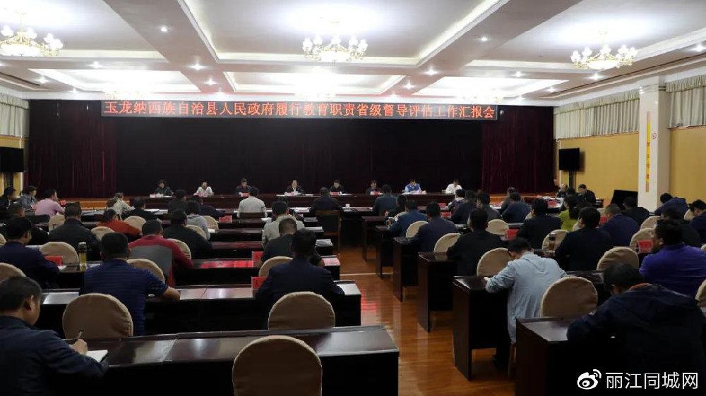 玉龙县召开人民政府履行教育职责省级督导评估工作汇报会