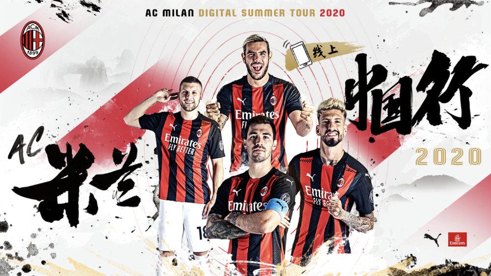 AC米兰足球俱乐部线上中国行圆满落幕
