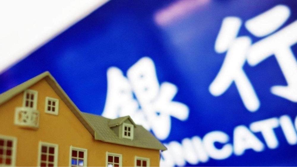 多家银行暂停按揭贷款 网友称利好股市