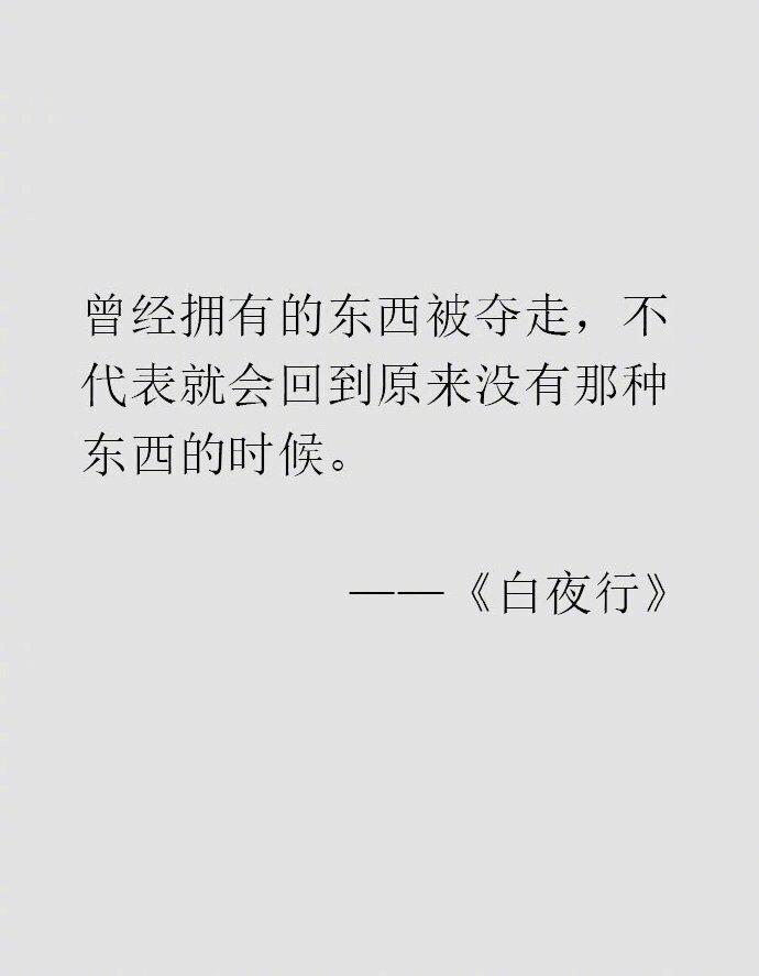 东野圭吾的文字充满了对人生清醒的洞察,所以才那么抓人心。 (net)