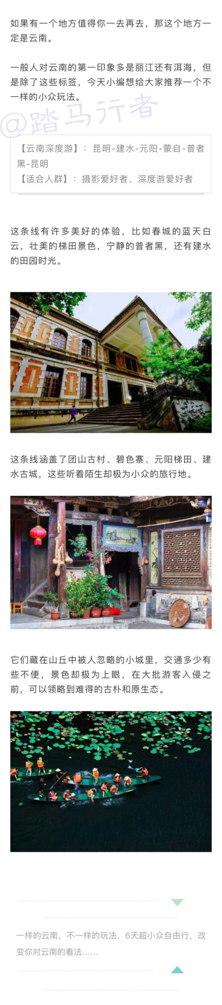 也许你打算去云南,就算是丽江古城泸沽湖将限流