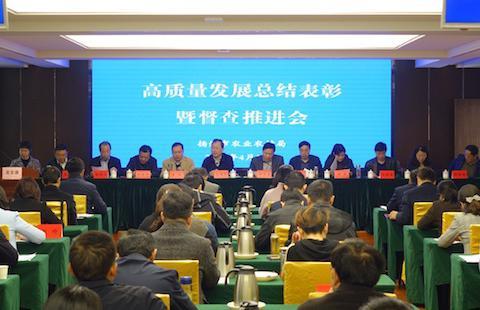 江苏扬州市农业农村局召开高质量发展总结表彰暨督查推进会
