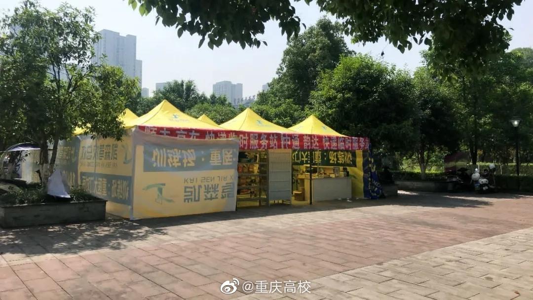 网友投稿,重庆城市管理职业学院 除了学校商业街本身有一两个驿站
