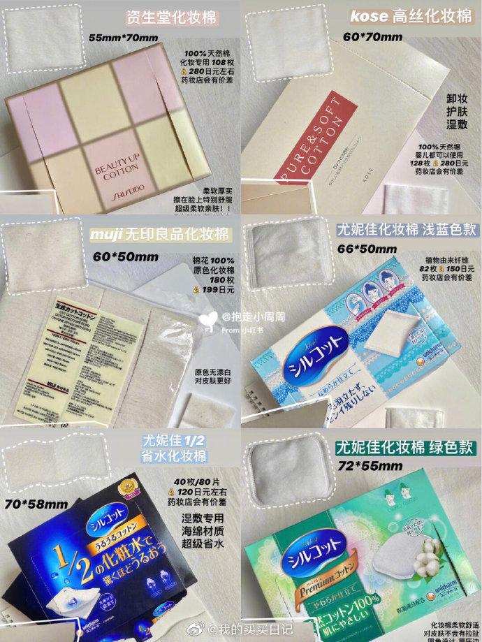 无限回购化妆棉分享,护肤工具很重要。cr 抱走小周周