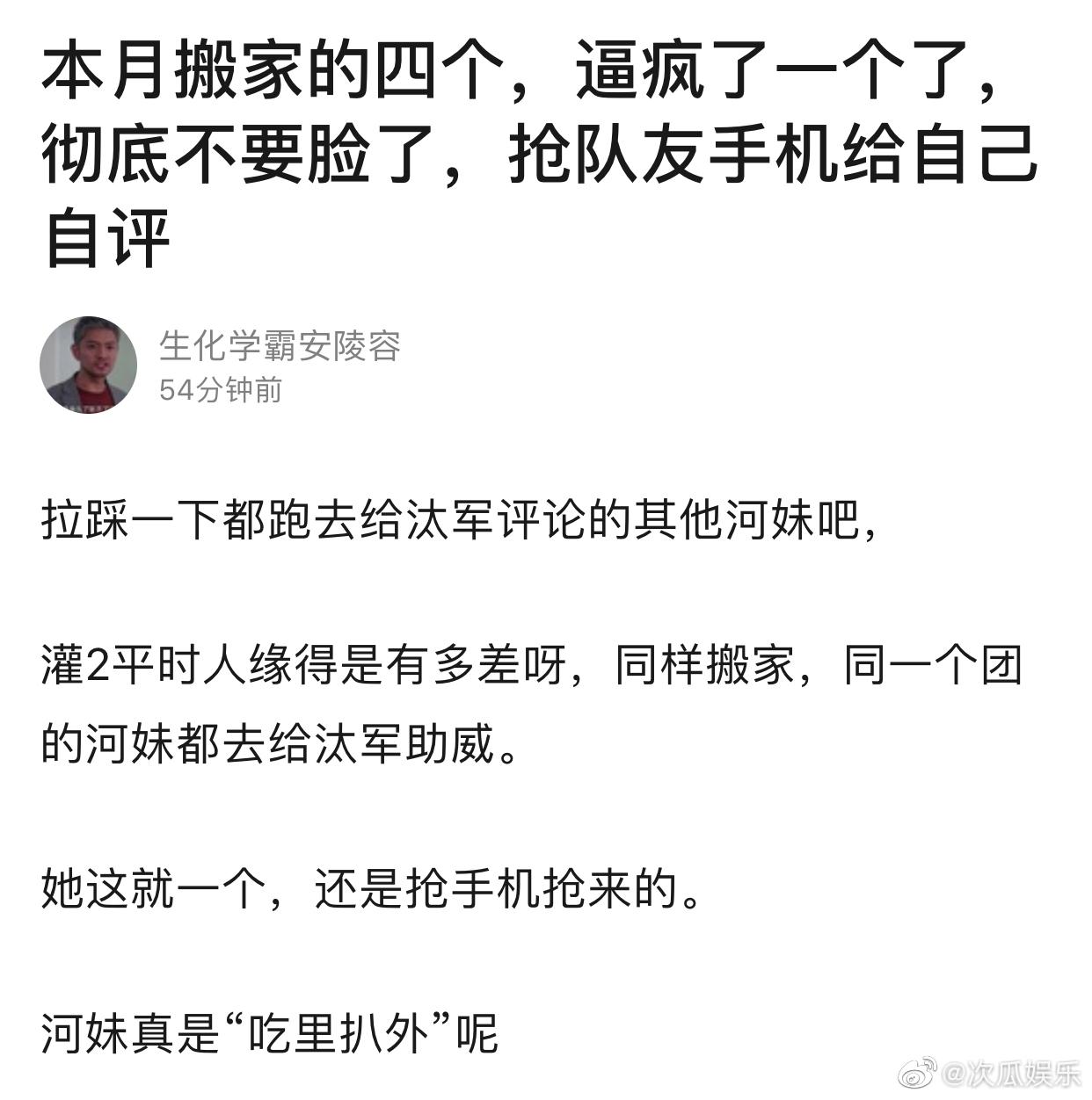 BEJ48陈倩楠说硬糖少女303赵粤抢她手机给自己微博评论