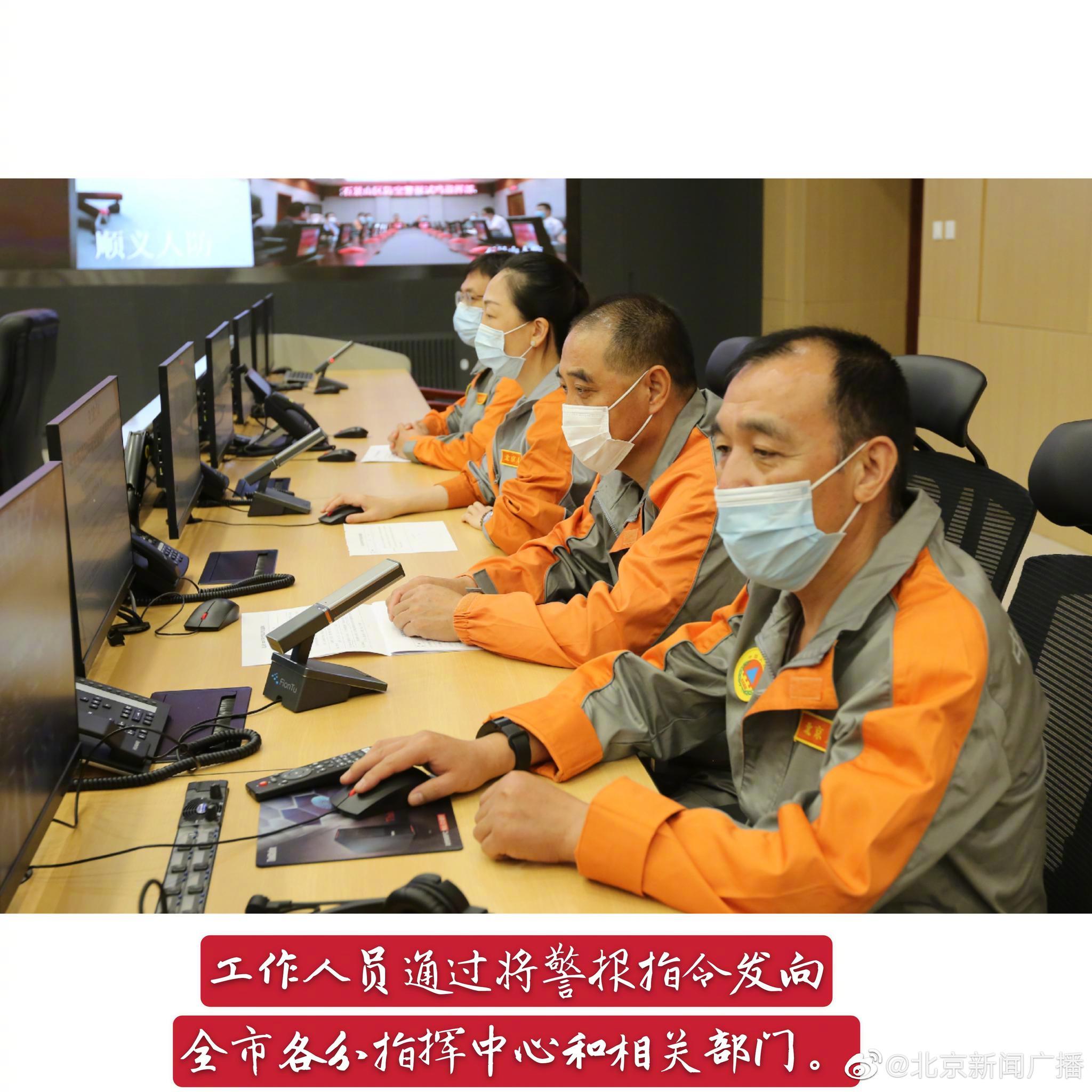 今天(9,21)上午10点钟,北京市在五环路外举行了防空警报试鸣