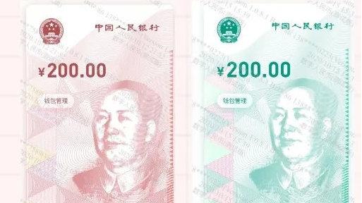 200元人民币诞生!西安,这次将新增哪些国家试点?