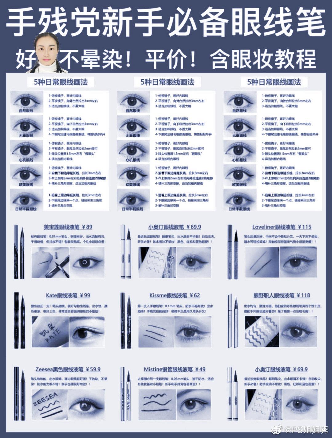 手残党必备的新手眼线笔平价不晕染的眼线笔推荐教你如何正确画好看的