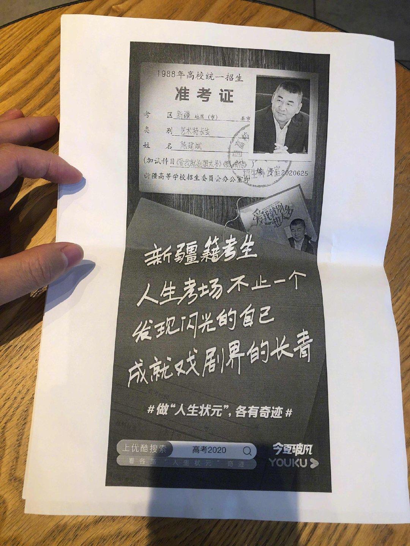 两个同学拿着  的海报出发了~ 一手@陈建斌老师,一手@唐伯虎大师