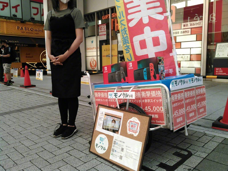 """秋叶原街上出现了以45000日元贩售NS的推车、被称之为""""卖Switch的少"""