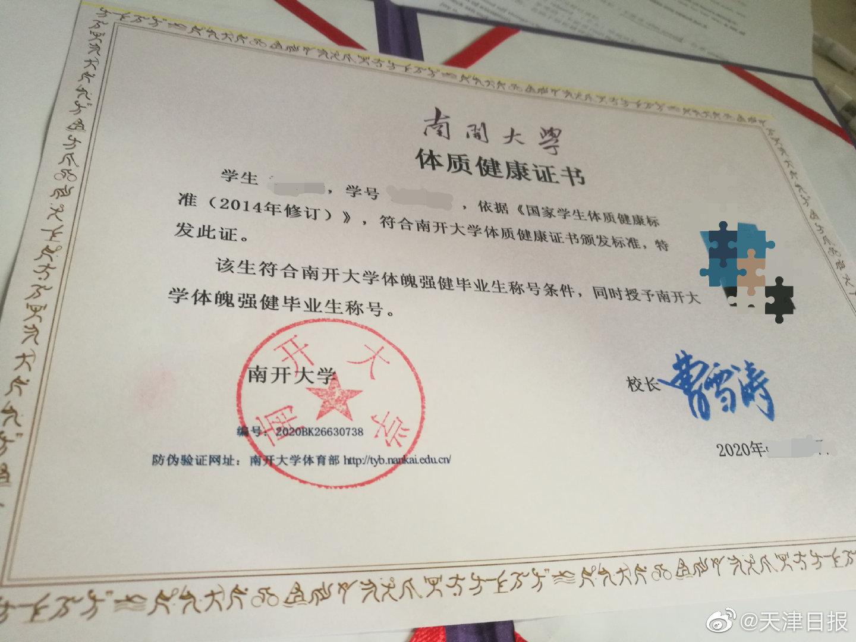 """2262名南开大学毕业生获""""体质健康证书"""""""