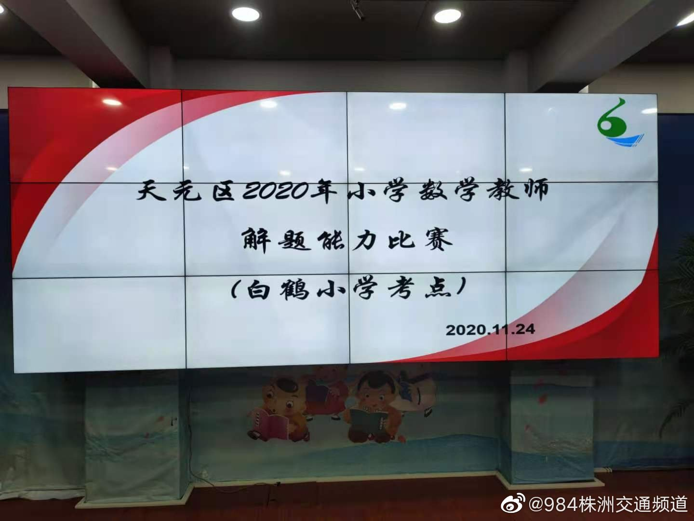 锤炼素养助力成长——株洲天元区开展2020小学数学教师解题能力比赛