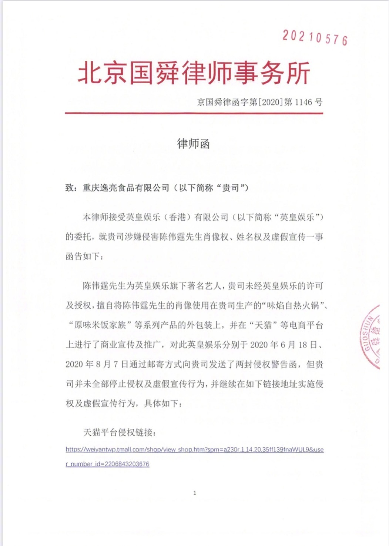 关于商家涉嫌侵害陈伟霆先生肖像权、姓名权及虚假宣传的行为