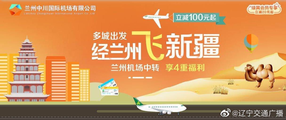 """春秋航空推出""""经兰飞,如意行"""" 旅客经兰州转机飞新疆可享多重福利"""