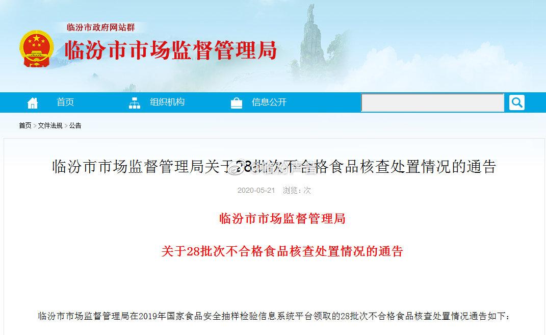 临汾市市场监督管理局通报在2019年国家食品安全抽样检验信息系统平台