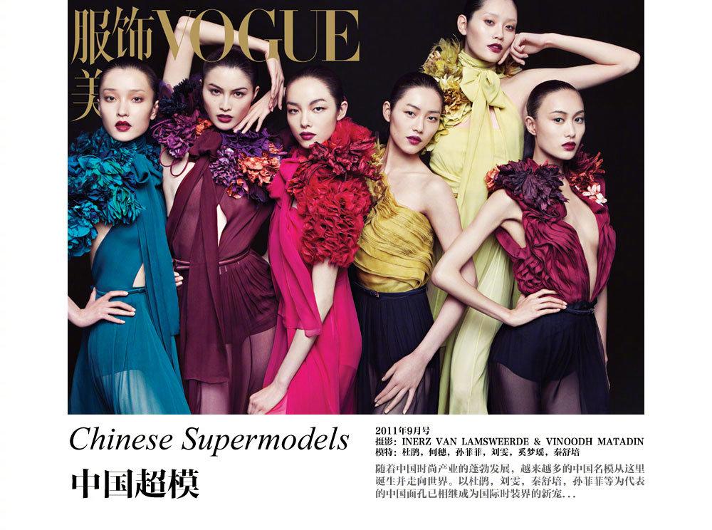 《Vogue服饰与美容》2011年9月刊