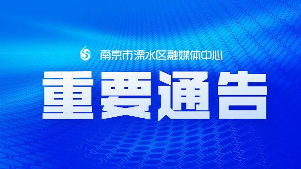 """溧水区关于规范做好有南京禄口机场经停史人员""""苏康码""""转码工作的通"""