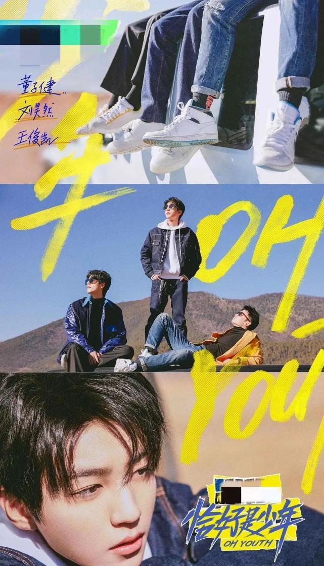集齐董子健、刘昊然和王俊凯,《恰好是少年》更该叫向往的自驾游