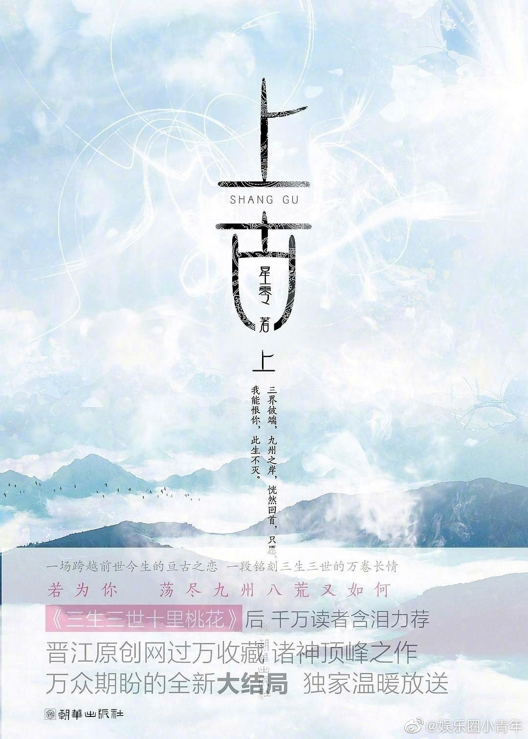 网曝周冬雨、许凯出演《上古》同名影视剧