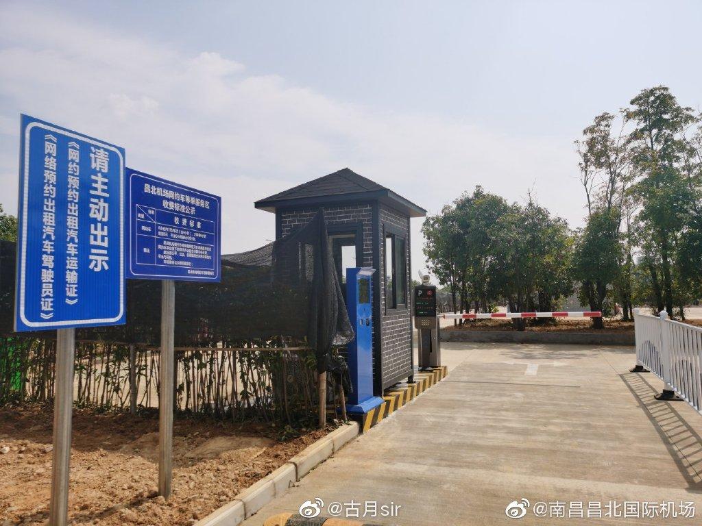 昌北机场网约车停车场开放运行 提供300个车位