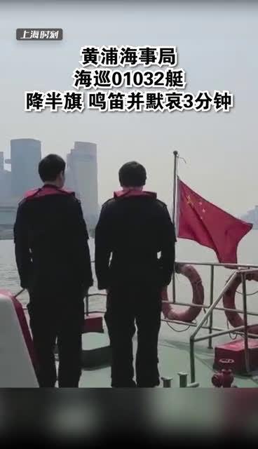 今天,正在外滩水域巡逻的黄浦海事局海巡01032艇降半旗