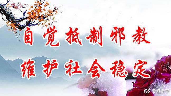 贵港市港北区开展反邪教教育警示宣传进企业活动