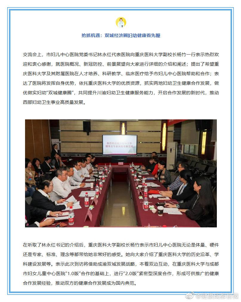 """成渝妇幼健康""""双城记""""  重庆医科大学与成都市妇女儿童中心医院达成"""