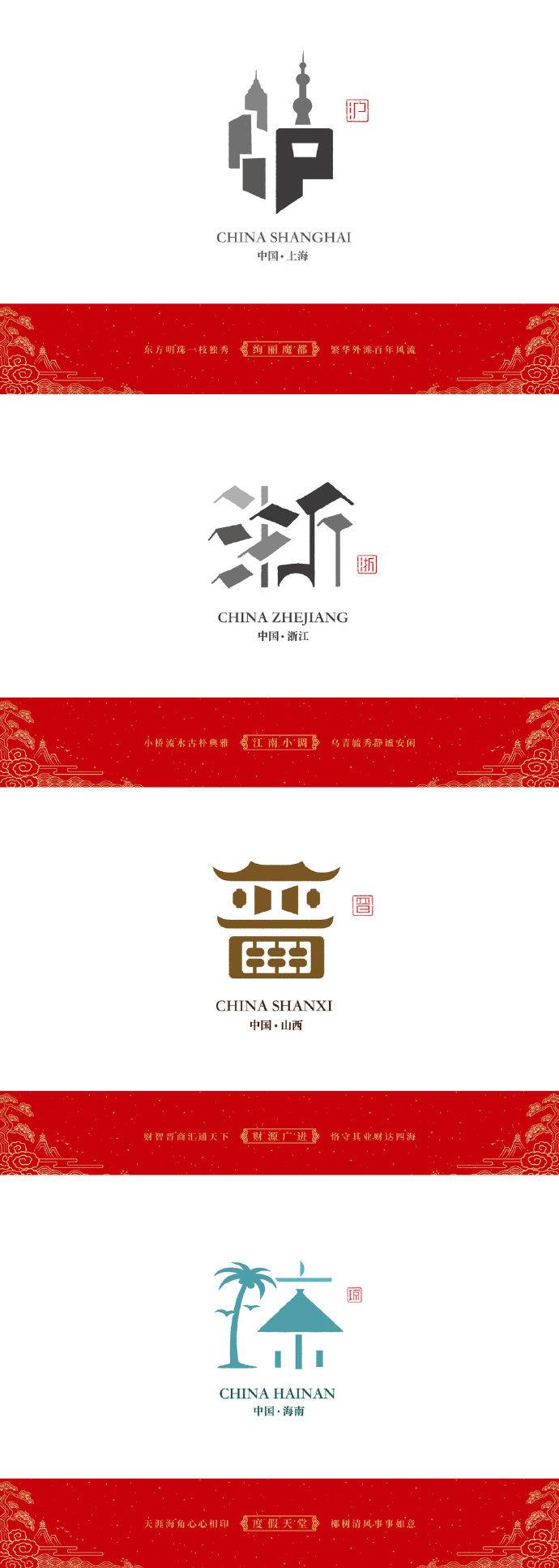 4个省市(简称版)城市字体设计 |石昌鸿