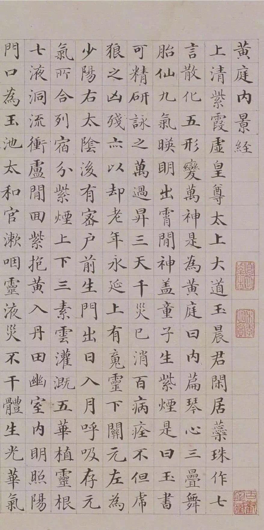 郭尚先《楷书黄庭内景经卷》,纸本楷书 36×268