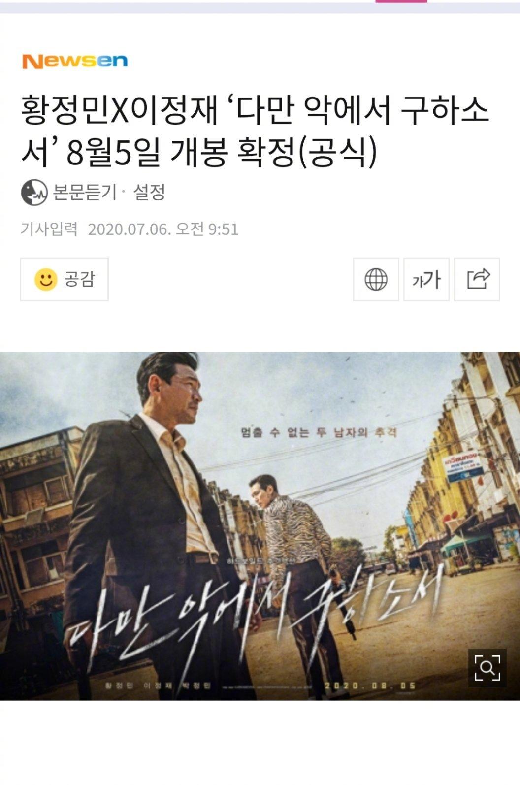 黄政民 x 李政宰 电影《从邪恶中拯救我》正式定档8月5日