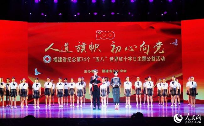 福建省举办第74个世界红十字日公益活动 成立三支红十字志愿服务队