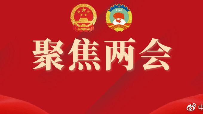 《中国电力报》两会时评:凝聚决战决胜的能源力量
