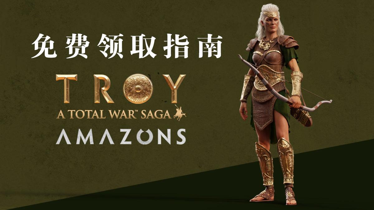 """《全战:特洛伊》DLC""""亚马逊""""现已能够免费领取"""