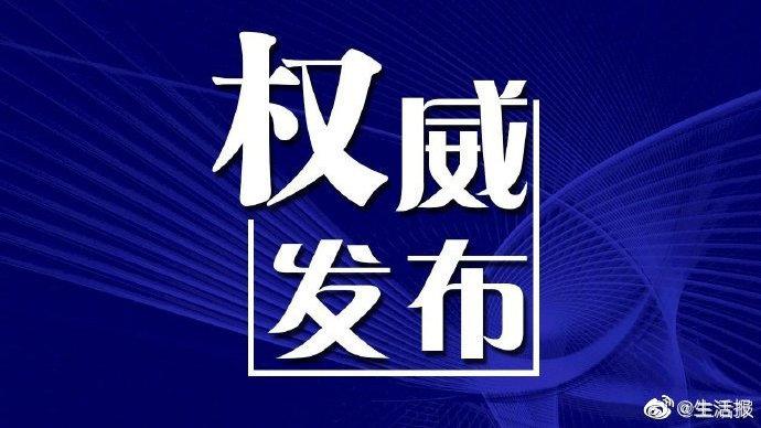 黑龙江省所有患者生命体征平稳,疫情防控进入关键期!