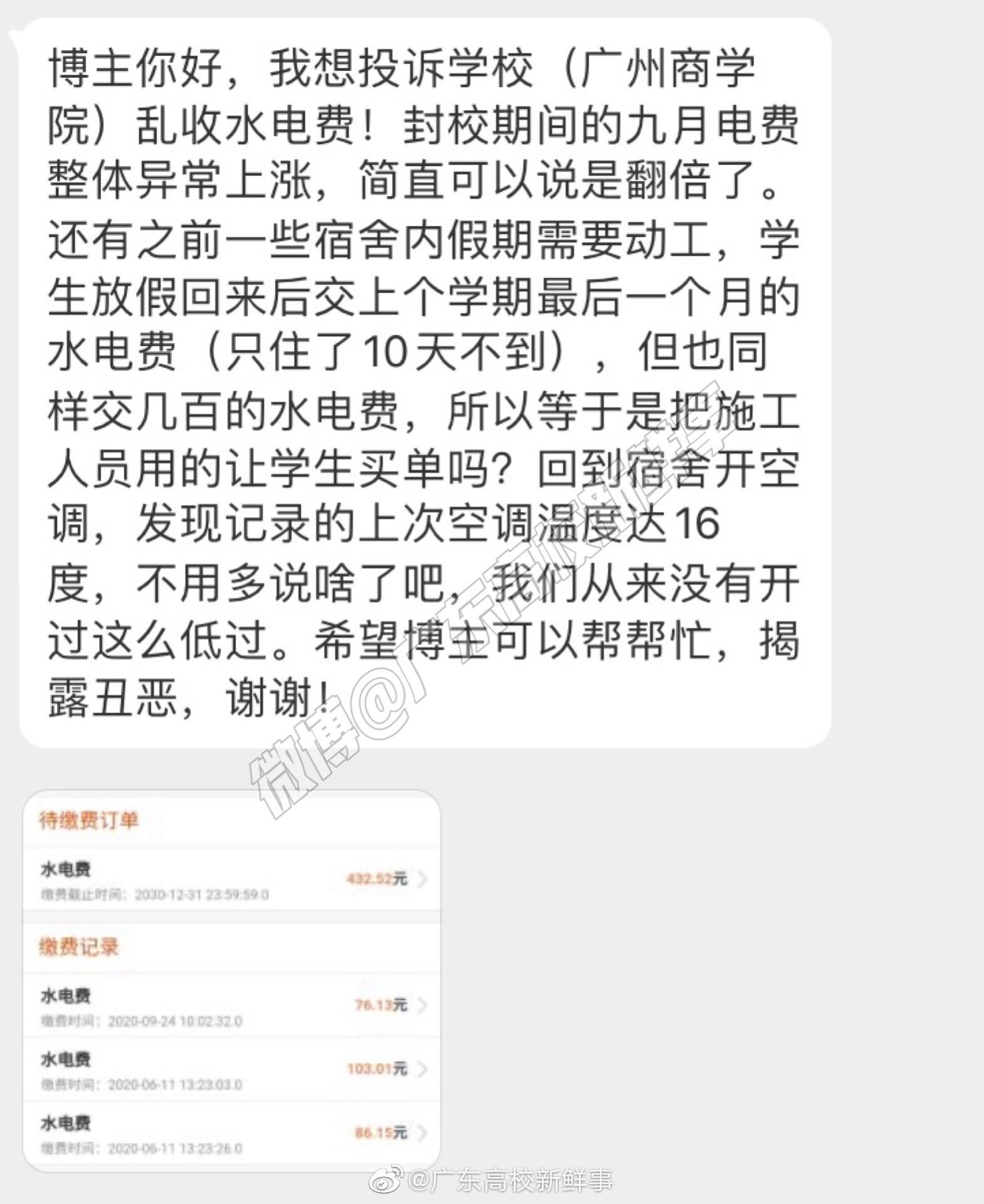 据广州商学院学生反映:封校期间,宿舍的水电费涨得厉害