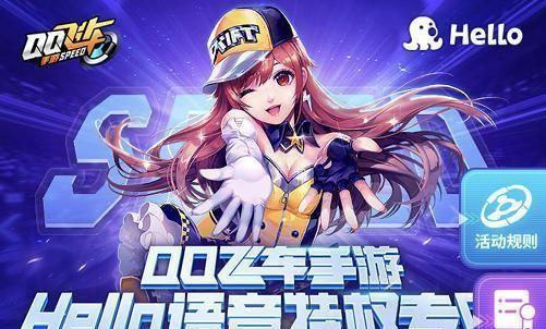 QQ飞车手游Hello语音特权专区开启,诸多福利圆你极速梦想