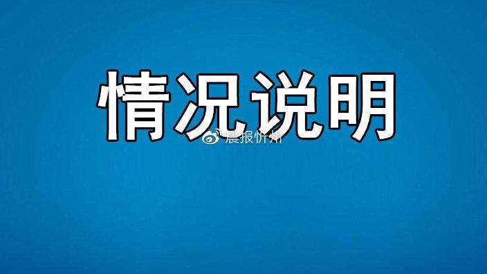 忻府区:4名村干部被诫勉谈话,2人被党内警告处分...