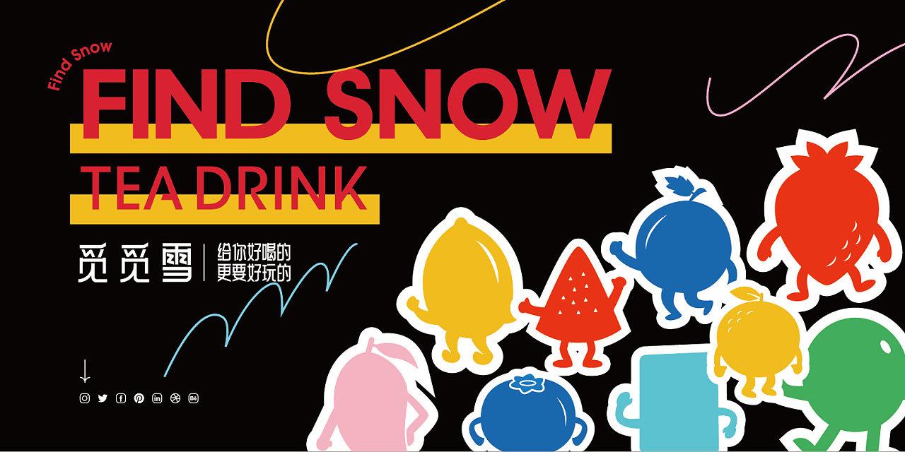 觅觅雪奶茶茶饮品牌logo设计及vi设计:卡卡_Designer