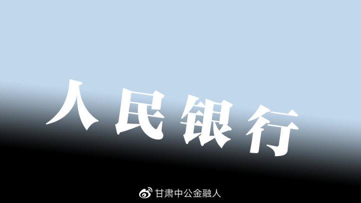 2021中国人民银行招聘:两大报考方式